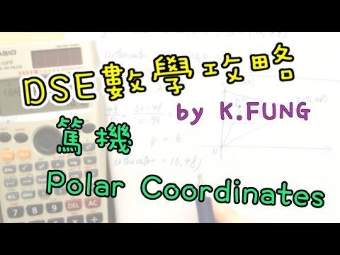 [學生問題 #002] Rectangular Coordinates 轉 Polar Coordinates,其實計數機可以直出答案。