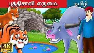 புத்திசாலி எருமை   Intelligent Buffalo in Tamil   Fairy Tales in Tamil   Tamil Fairy Tales