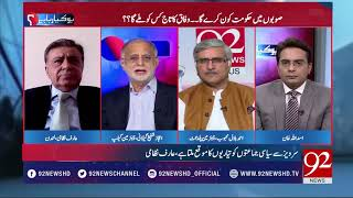 In which conditions MMA stands in KPK?   19 July 2018   92NewsHD