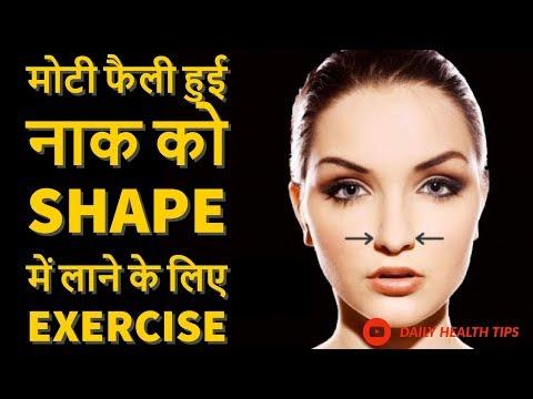मोटी फैली हुई नाक को Shape में लाने के लिए Exercise || 7 व्यायाम नाक को शेप में लाने के लिए