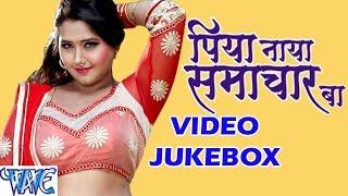HD पिया नया समाचार बा - Piya Naya Samachar Ba || Video Jukebox || Bhojpuri Hot Songs 2015 new