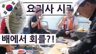 Download 한국 배낚시를 처음 해보고 바로 회를 먹어본 영국요리사는 과연?! 영국 요리사 한국 음식 투어 2탄 12편!! Video