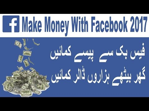 How to Earn Money By Facebook Page In Pakistan Urdu Hindi