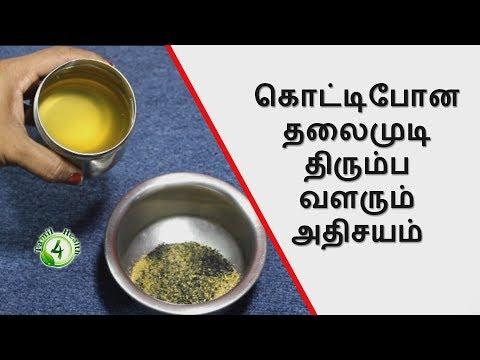 கொட்டிபோன தலைமுடி மீண்டும் வளர, நரைமுடி மறைய  hair fall tips homemade in tamil