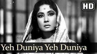 Yeh Duniya Yeh Duniya (HD) - Yahudi Songs - Dilip Kumar - Meena Kumari - Mohammed Rafi - Filmigaane