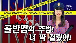 네 놈이 골반염을 일으키는 범인이렸다?!🙄+골반염의 주범부터 예방법까쥐~   ㅣ 골반염 Ep.2