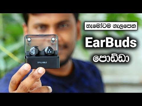 Best and Cheap Wireless Earbuds in Sri Lanka.