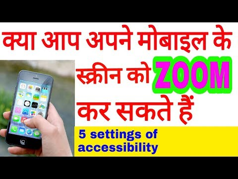 5 settings in accessibility | magnification gestures in android mobile | ss tech knowledge