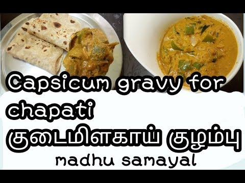 Capsicum gravy | Restaurant style| For chapathi,dosa,idly