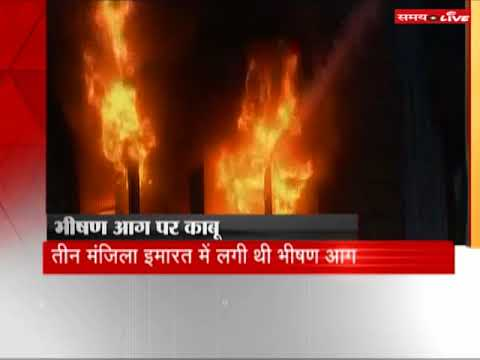 Massive fire broke out inside Patel Chambers in Mumbai's Fort area