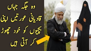 Qadiani Larkiyon Ki Sharamnak Haqeeqat || Qadiani Girls || Mirzai Girls