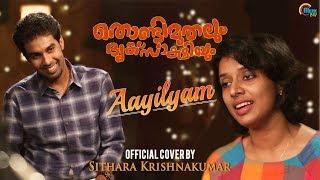 Aayilyam Cover Ft Sithara Krishnakumar | Thondimuthalum Dhriksakshiyum | Ralfin Stephen | Official