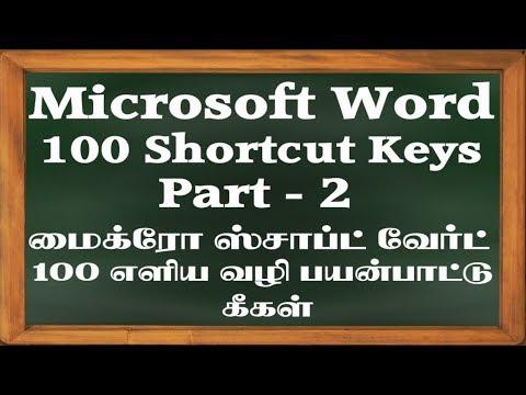 Word Shortcut keys |Microsoft word 100 shortcut keys in tamil #2
