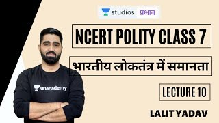 L10: Equality in Indian Democracy | NCERT Polity Class 7 | UPSC CSE - Hindi | Lalit Yadav