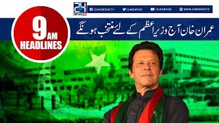 Imran Khan 22nd PM Pakistan In The Making | News Headlines | 9:00 AM | 17 August 2018 | 24 News HD