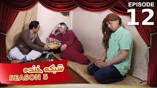Download شبکه خنده - فصل ۵ - قسمت ۱۲ / Shabake Khanda - Season 5 - Episode 12 Video