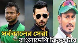 সর্বকালের সেরা ১০জন বাংলাদেশি ক্রিকেটার. Top 10 Bangladeshi cricketers of all time