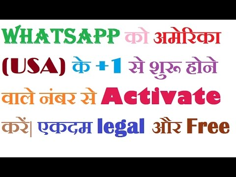 Apne whatsapp ko America | USA | ke number se activate kare bilkul legal aur free