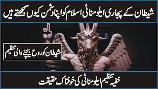 What is illuminati And Their Secrets In Urdu Hindi