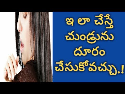 How to Remove Dandruff at Home in Telugu | Home Remedy for Remove Dandruff from Hair Permanently