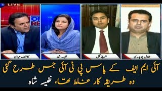 The way through which PTI approached IMF was wrong: Nafisa Shah