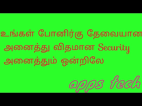 Best Mobile Security Tamil