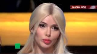 """""""Пластика звёзд"""". Алена Кравец на ток-шоу """"Говорим и показываем"""" 14.02.17"""