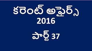 Current affairs in telugu part 37 || కరెంట్ అఫైర్స్  2016