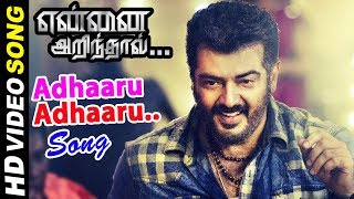 அதாரு அதாரு Song | Yennai Arindhaal Songs | Adhaaru Adhaaru Video Song | Ajith Kumar | Arun Vijay