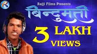 Bindumati || Gajendra Sajwan (Gajju) || Latest Garhwali Song || Rajji Films 2017
