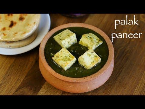 palak paneer recipe | restaurant style palak paneer recipe | cottage cheese in spinach gravy