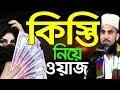 Download  Golam Rabbani Waz Kisti হায়রে কিস্তি হা.হা.হা..Bangla Waz 2018 Islamic Waz Bogra MP3,3GP,MP4