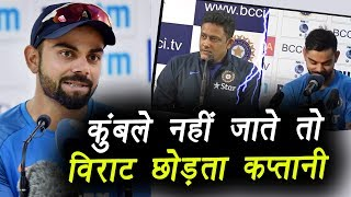 Anil Kumble vs Virat Kohli : Virat would have resigned if Kumble didn