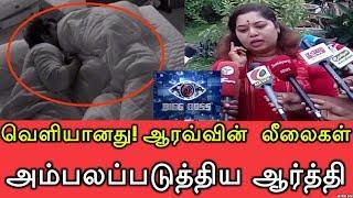 Arthi reveals secret between aarav and oviya|| ஆரவ்வின்  லீலைகள் அம்பலப்படுத்திய ஆர்த்தி