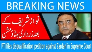 PTI files disqualification petition against Zardari in Supreme Court | 21 January 2019 | 92NewsHD