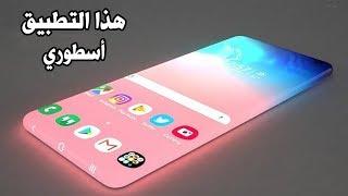 تطبيقات ( أسطورية ) ستغير شكل الهاتف - افضل تطبيقات 2019