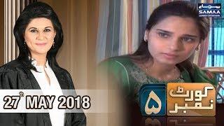 Abba Ji Ki Bhoolne Ki Beemari | Court Number 5 | SAMAA TV | 27 May 2018