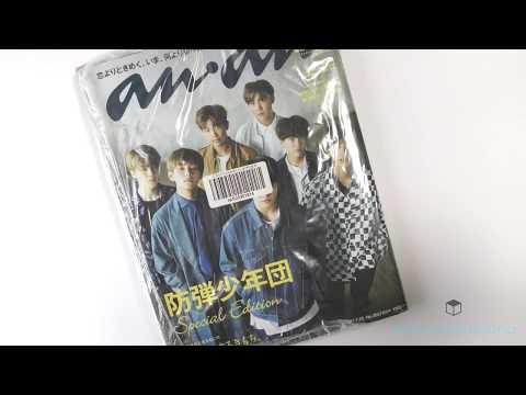 anan (アンアン) Japanese fashion magazine - Amazon Japan - Hello USA!
