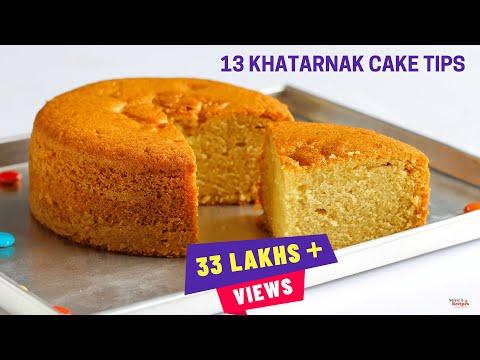 13 केक बनाने के घरेलु नुश्खे, कहेंगे काश पहले पता होते | Cake Baking Tips in Hindi | Mintsrecipes