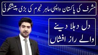 Sawal Tou Hoga | 8 June 2018 | Neo News