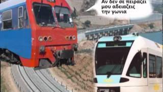 neos kai palios ose vs trainose