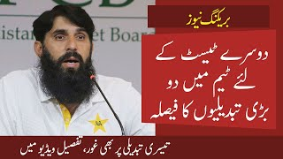 Big changes in Pakistan Playing XI    Pakistan vs Australia 2nd Test 2019
