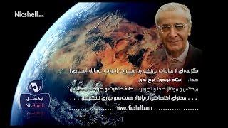 مناجات بینظیر خواجه عبدالله انصاری با صدای استاد فریدون فرح اندوز - خانه خلاقیت و طراحی نیکشل
