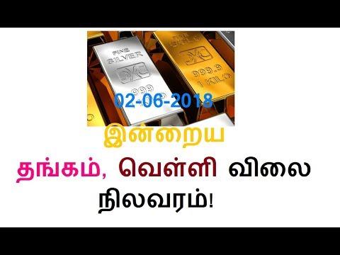02-06-2018 இன்றைய தங்கம், வெள்ளி விலை நிலவரம்! gold silver rate today in chennai(02.06.2018)