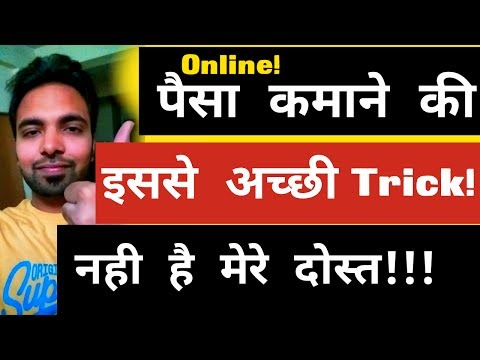 Eaisest Way To Earn Money Secret Trick, Apply & Earn From Home With Google & Instamojo | Hindi!!!