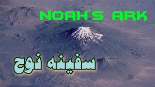 Hazrat Nooh (AS) ki kashti - Safina Nooh - Turkey Part 2 (Travel Documentary in Urdu Hindi)