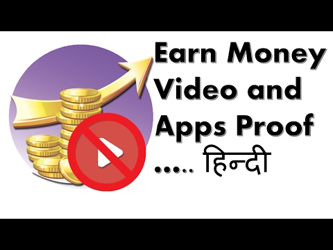 Earn Money Video and App Fake or Not Proof ….. हिन्दी