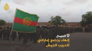 🇸🇴 🇦🇪 بعد إغلاق الباب أمام تدخلات أبوظبي.. الجيش الصومالي يواصل رفع قدراته القتالية