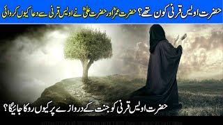 Hazrat Awais Qarni Kon Thy ?Story Of Hazrat Awais Qarni Urdu Stories ! Islamic Stories