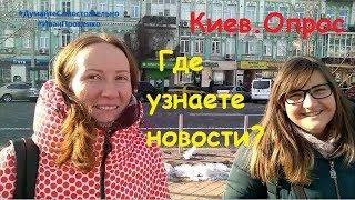 Киев Где смотрите новости соц опрос Иван Проценко